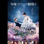 『今夜、ロマンス劇場で』はHulu・U-NEXT・Netflix・FODで配信してる?