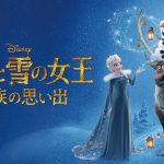 『アナと雪の女王 家族の思い出』はHulu・U-NEXT・Netflixで配信してる?