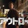 『アウトロー』はHulu・U-NEXT・Netflixどれで配信してる?