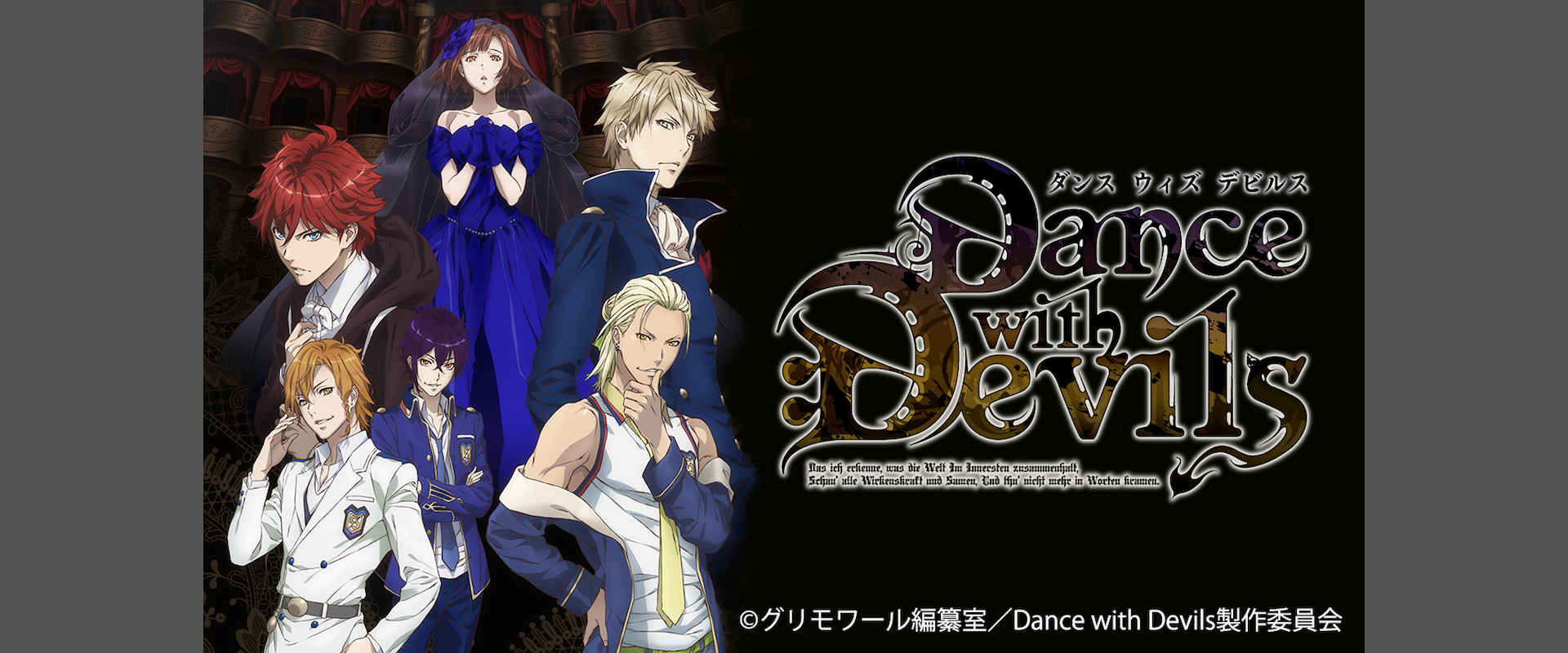 Dance with Devilsはどれで配信してる?