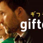 『gifted/ギフテッド』はHulu・Netflix・FODどれで配信してる?
