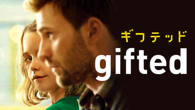 gifted/ギフテッドはどれで配信してる?