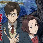 『寄生獣』のアニメと映画はHulu・U-NEXT・Netflix・FODで配信してる?