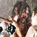 『武曲 MUKOKU』はHulu・U-NEXT・Netflixどれで配信してる?