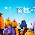 『南極料理人』はHulu・U-NEXT・Netflix・FODどれで配信してる?