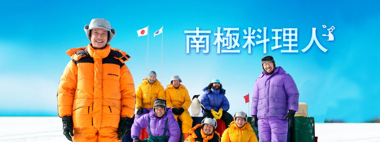 南極料理人はどれで配信してる?