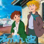 『ロミオの青い空』はHulu・Netflix・FOD・U-NEXTどれで配信してる?