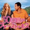 『50回目のファースト・キス』シリーズはHulu・Netflix・U-NEXTで配信してる?
