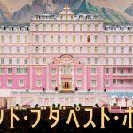 『グランド・ブダペスト・ホテル』はHulu・Netflix・U-NEXTで配信してる?