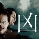 『凶悪』はHulu・Netflix・FOD・U-NEXTどれで配信してる?