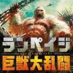 『ランペイジ 巨獣大乱闘』はHulu・Netflix・U-NEXTで配信してる?