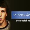 『ソーシャル・ネットワーク』はHulu・Netflix・U-NEXTで配信してる?