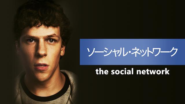 ソーシャル・ネットワークはどれで配信してる?