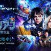 『ヴァレリアン 千の惑星の救世主』はHulu・Netflix・U-NEXTで配信してる?