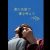 『君の名前で僕を呼んで』はHulu・Netflix・FOD・U-NEXTで配信してる?