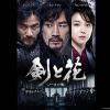 『剣と花』はHulu・Netflix・FOD・U-NEXTどれで配信してる?