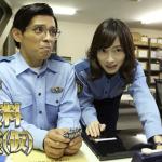 『警視庁捜査資料管理室(仮)』が観られる動画配信サービス一覧