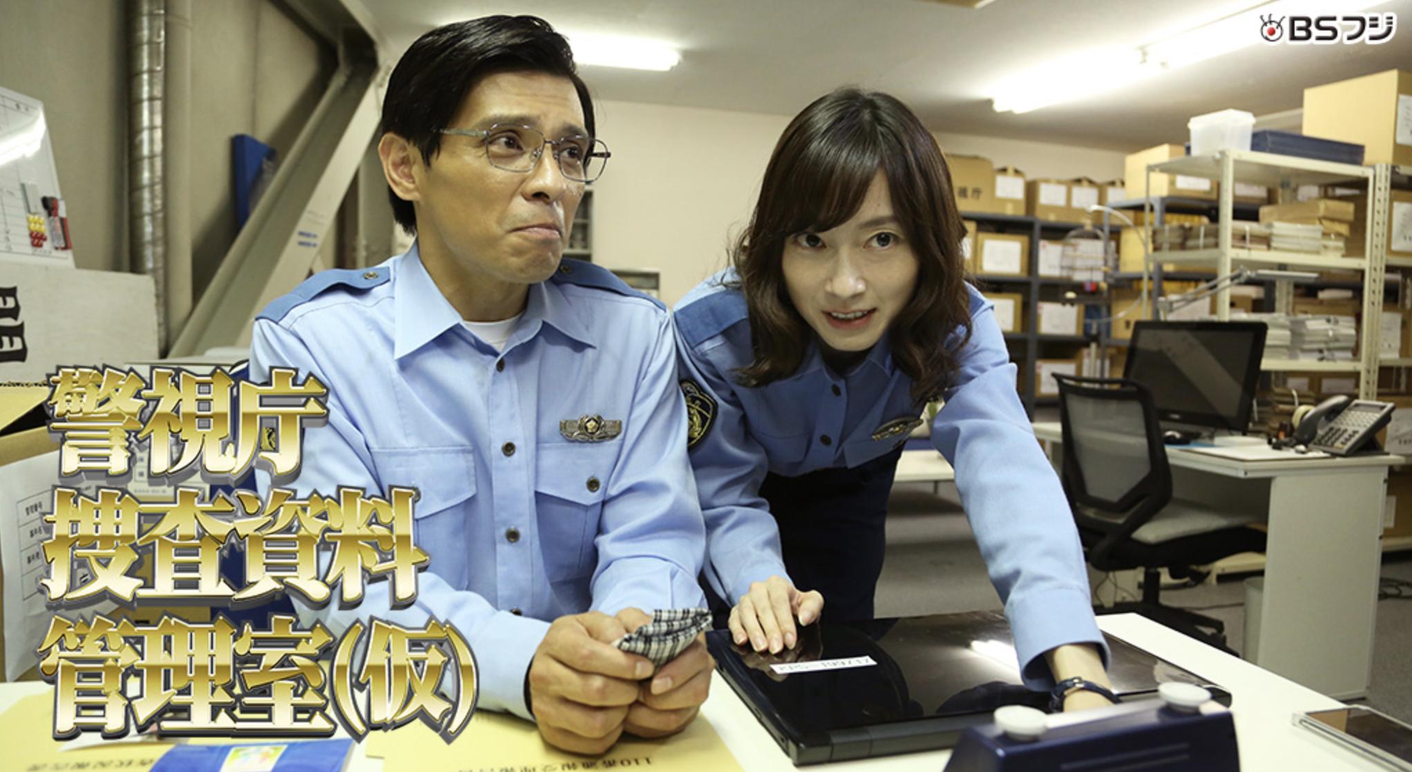 警視庁捜査資料管理室(仮)はどれで配信してる?