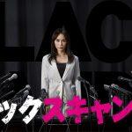 ドラマ『ブラックスキャンダル』はHulu・Netflix・U-NEXTで配信してる?