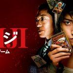 『カイジ 人生逆転ゲーム』はHulu/Netflix/dTVで配信?11の動画配信サービス比較