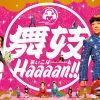 『舞妓Haaaan!!!』はHulu・Netflix・U-NEXTどれで配信してる?
