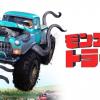 『モンスタートラック』はHulu・Netflix・U-NEXTどれで配信してる?
