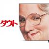 『ミセス・ダウト』はHulu・Netflix・FOD・U-NEXTどれで配信してる?
