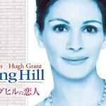 『ノッティングヒルの恋人』はHulu・Netflix・U-NEXTどれで配信?
