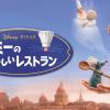 『レミーのおいしいレストラン』はHulu・Netflix・U-NEXTで配信してる?