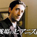 『戦場のピアニスト』はHulu・Netflix・U-NEXTどれで配信してる?