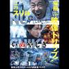 実写映画『いぬやしき』はHulu・Netflix・U-NEXT・dTVどれで配信?