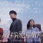 『黄昏流星群』はHulu/Netflix/U-NEXT/FOD/dTVどれで配信?