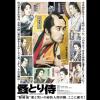 『のみとり侍』はHulu/Netflix/U-NEXT/FOD/dTVどれで配信?