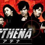 『ATHENA ‐アテナ‐』はHulu/Netflix/U-NEXT/FOD/dTVどれで配信?
