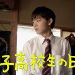 『男子高校生の日常』はHulu/Netflix/U-NEXT/FOD/dTVどれで配信?