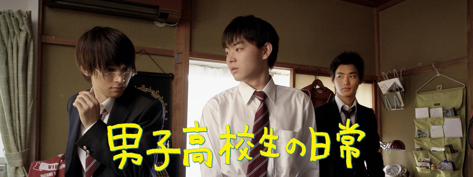 「男子高校生の日常」の映画とアニメはどれで配信してる?