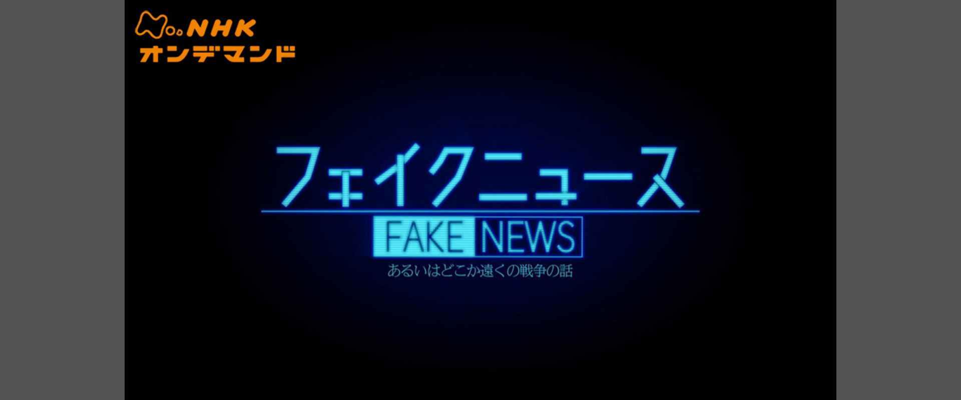 フェイクニュースはどれで配信してる?