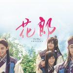 『花郎<ファラン>』はHulu/Netflix/U-NEXT/FOD/dTVどれで配信?