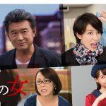 『黒い十人の女』はHulu/Netflix/U-NEXT/FOD/dTVどれで配信?