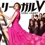 『リーガルV~元弁護士・小鳥遊翔子~』はHulu/Netflix/U-NEXT/FOD/dTVどれで配信?