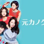『元カノクラブ』はHulu/Netflix/U-NEXT/FOD/dTVどれで配信?