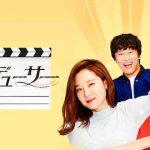 韓国ドラマ『プロデューサー』はHulu/Netflix/U-NEXT/FOD/dTVどれで配信?