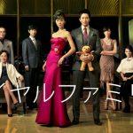 韓国ドラマ『ロイヤルファミリー』はHulu/Netflix/U-NEXT/FOD/dTVどれで配信?