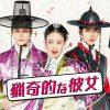 『猟奇的な彼女』のドラマと映画はHulu/Netflix/U-NEXT/FOD/dTVどれで配信?