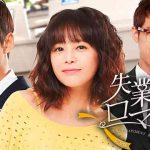 『失業手当ロマンス』はHulu/Netflix/U-NEXT/FOD/dTVどれで配信?