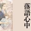 『昭和元禄落語心中』のアニメとドラマはHulu/Netflix/U-NEXT/FOD/dTVどれで配信?