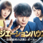 ドラマ『ラジエーションハウス』はHulu・U-NEXT・Netflix・dTV・FODどれで配信?