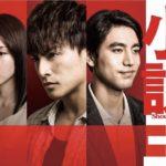 ドラマ『小説王』はNetflix・Hulu・U-NEXT・dTV・FODどれで配信?