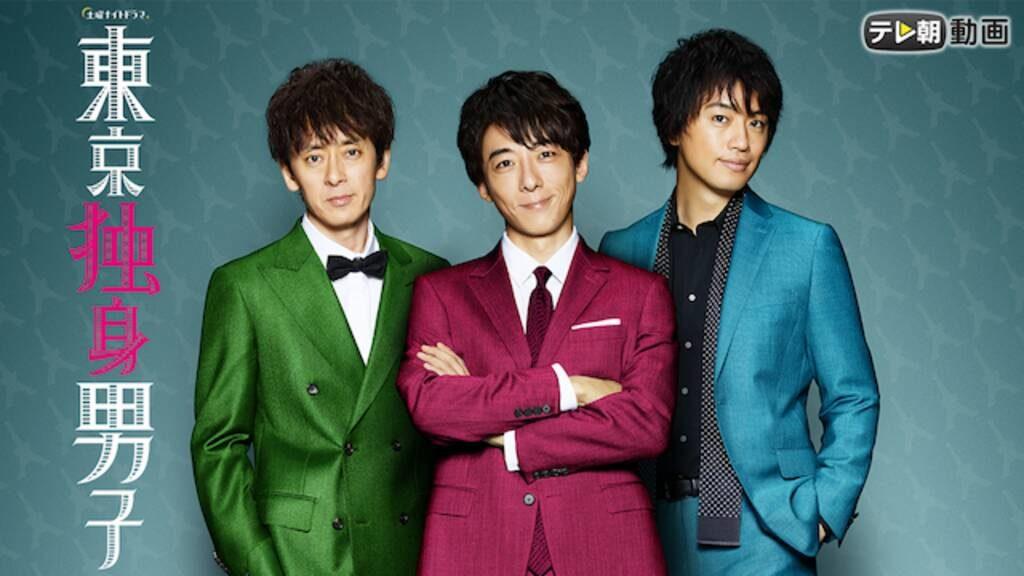 「東京独身男子」はHulu・U-NEXT・Netflixどれで配信してる?
