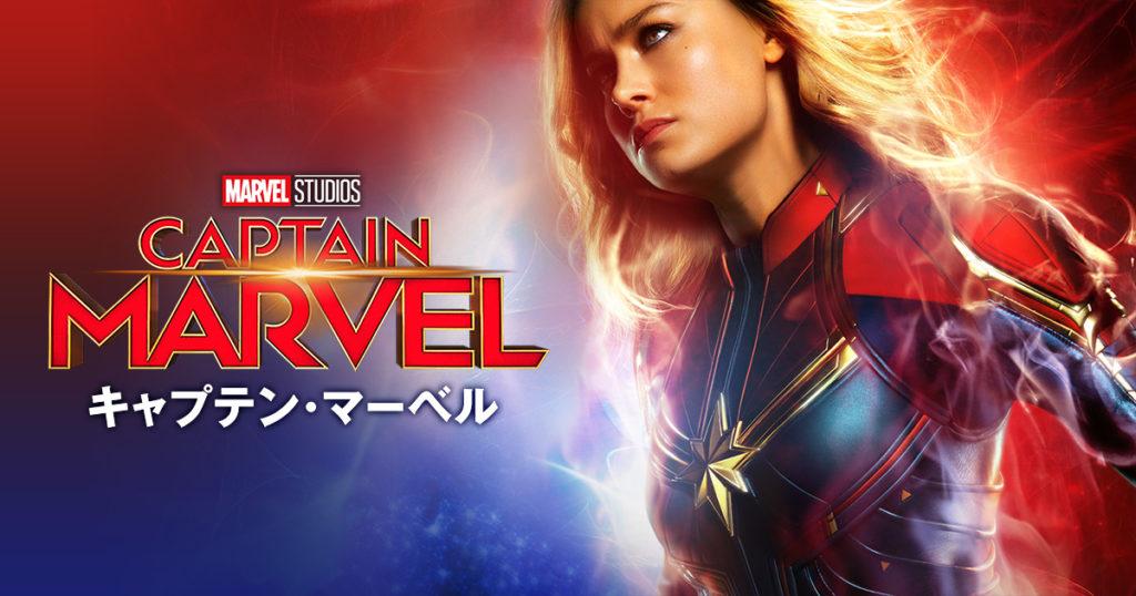 「キャプテン・マーベル」はHulu・U-NEXT・Netflixどれで配信してる?